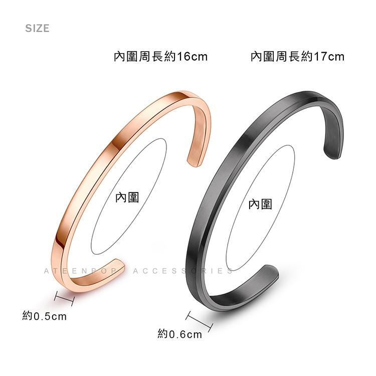 鋼手環 ATeenPOP 幸福時光 素面 開口手環 多款任選 情侶